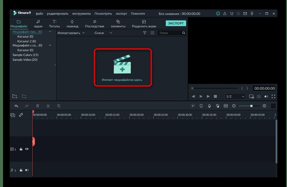 Переход к выбору видео для наложения на него субтитров в программе Filmora