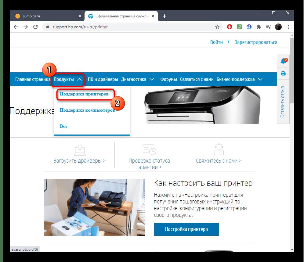 Переход к выбору вспомогательного программного обеспечения для поиска драйвера WIA сканеров HP