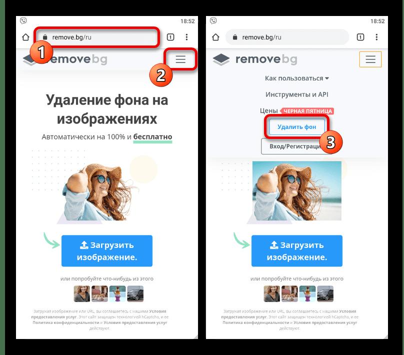 Переход к загрузке изображения для удаления фона на сайте Background Removal
