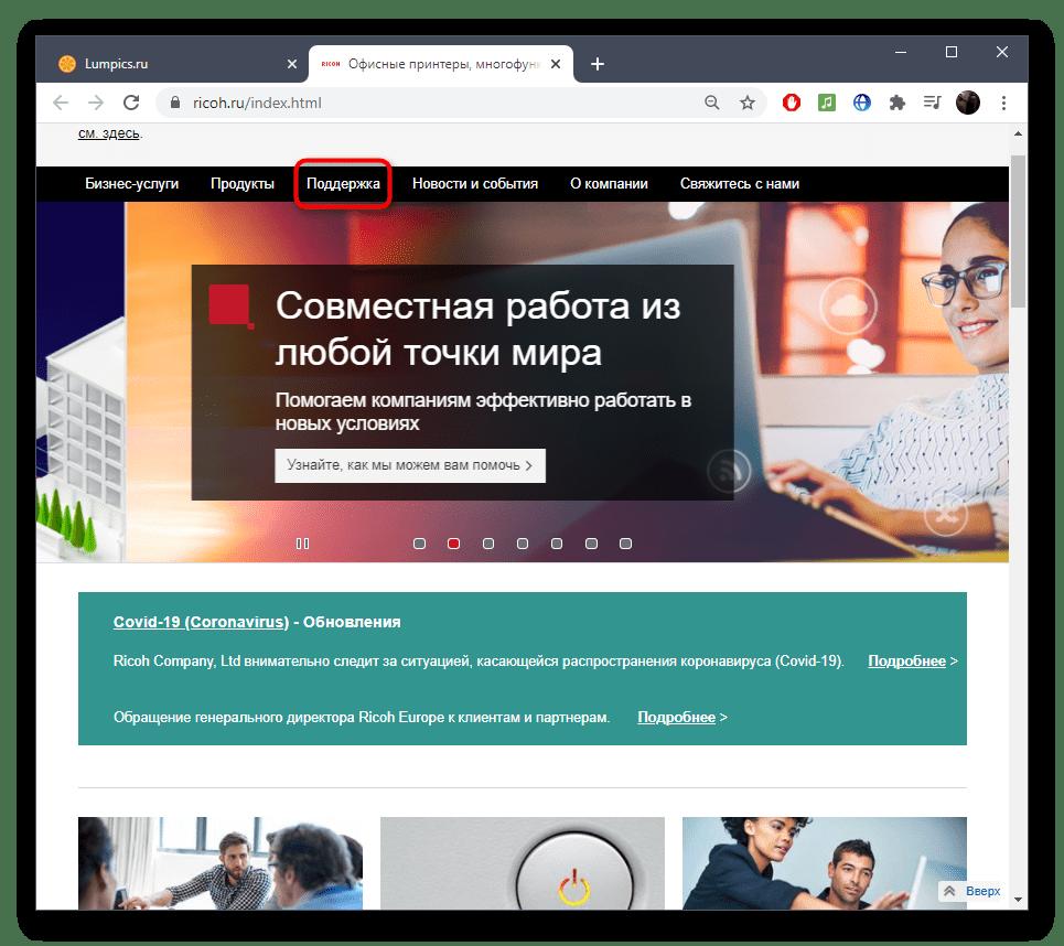 Переход на страницу поддержки Ricoh для скачивания драйверов с официального сайта