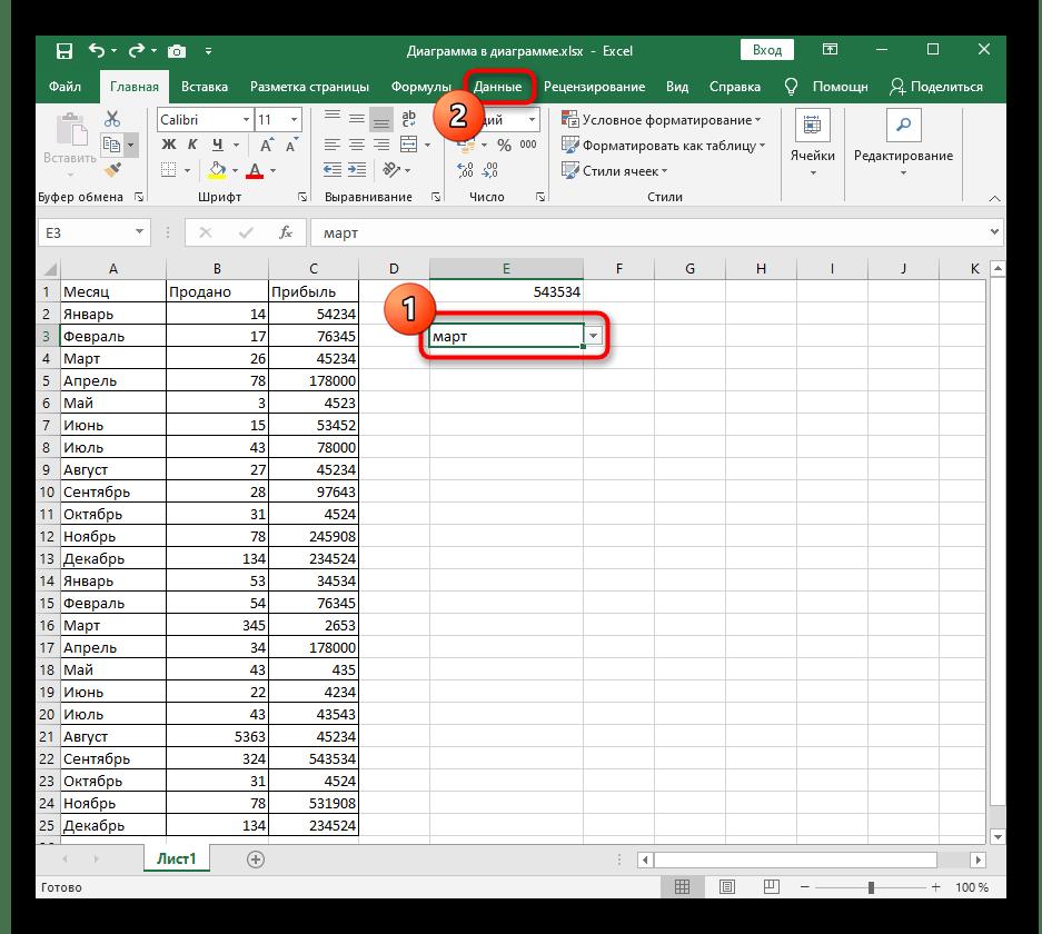 Переход на вкладку Данные для удаления выпадающего списка в Excel