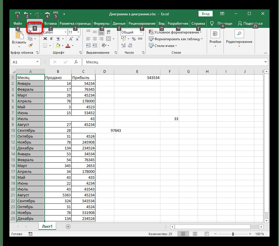 Переход на вкладку Главная для заполнения и выравнивания ячеек в Excel