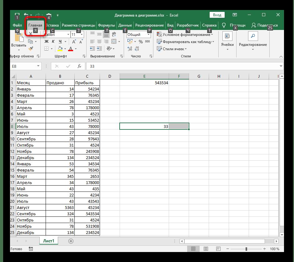 Переход на вкладку Главная при помощи кнопок навигации для объединения ячеек в Excel