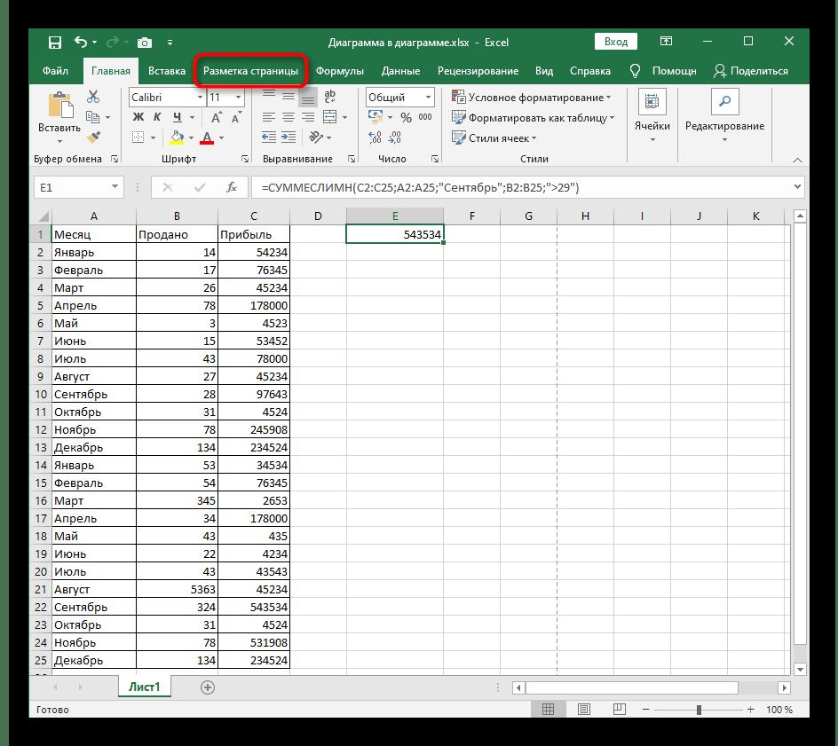 Переход на вкладку Разметка страницы для добавления подложки из изображения под текстом в Excel