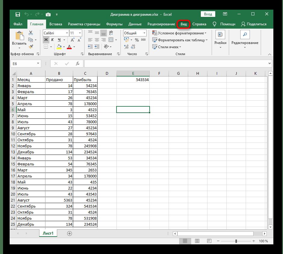 Переход на вкладку Вид для отключения закрепления областей в Excel