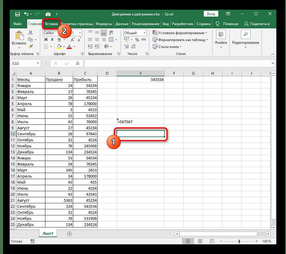 Переход на вкладку Вставка для добавления специального знака плюса в Excel