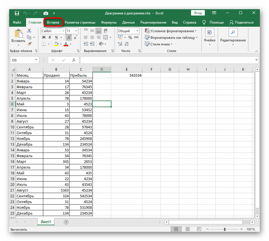 Переход на вкладку Вставка для добавления столбчатой диаграммы в Excel