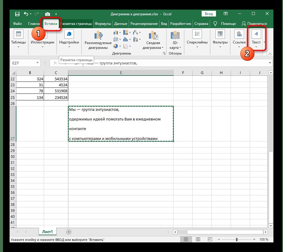 Переход на вкладку Вставка для настройки надписи в Excel