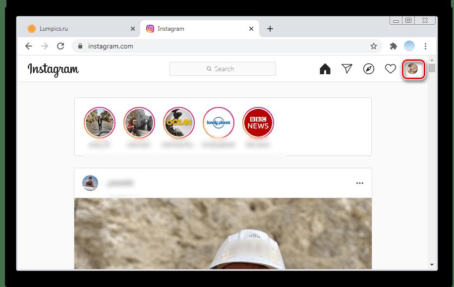 Переход в аккаунт для добавления почты в браузерной версии Инстаграм