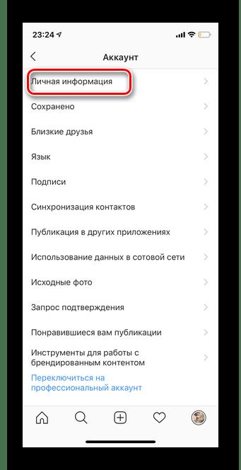 Переход в Личная информация для удаления номера телефона в мобильной версии Инстаграм