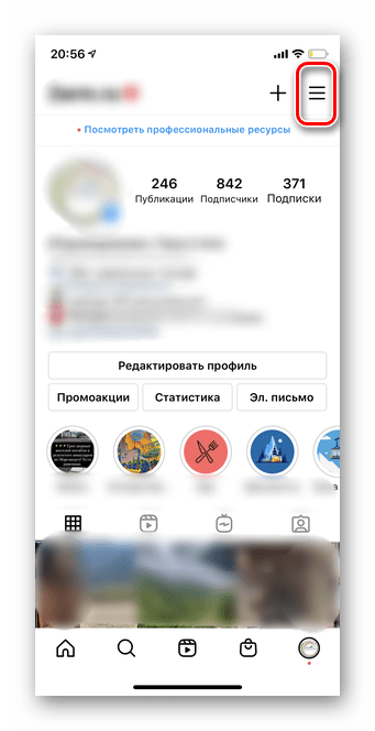 Переход в меню для проверки скрытия истории в мобильной версии Инстаграма