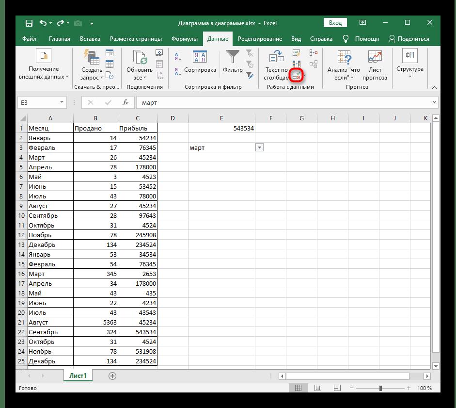 Переход в меню Проверка данных для изменения типа ячейки при удалении выпадающего списка в Excel