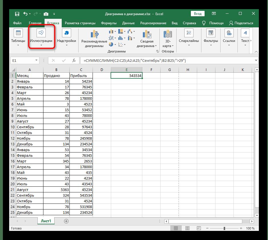 Переход в меню создания геометрической фигуры перед расположением изображения под текстом в Excel