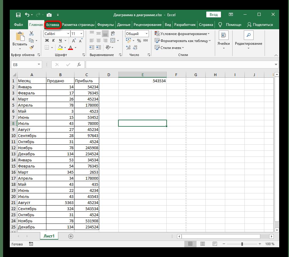 Переход в меню Вставка для создания произвольной рамки в Excel