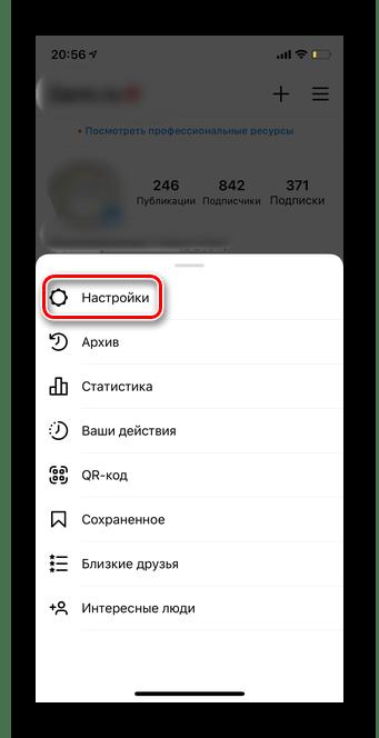Переход в настройки для проверки скрытия истории в мобильной версии Инстаграма