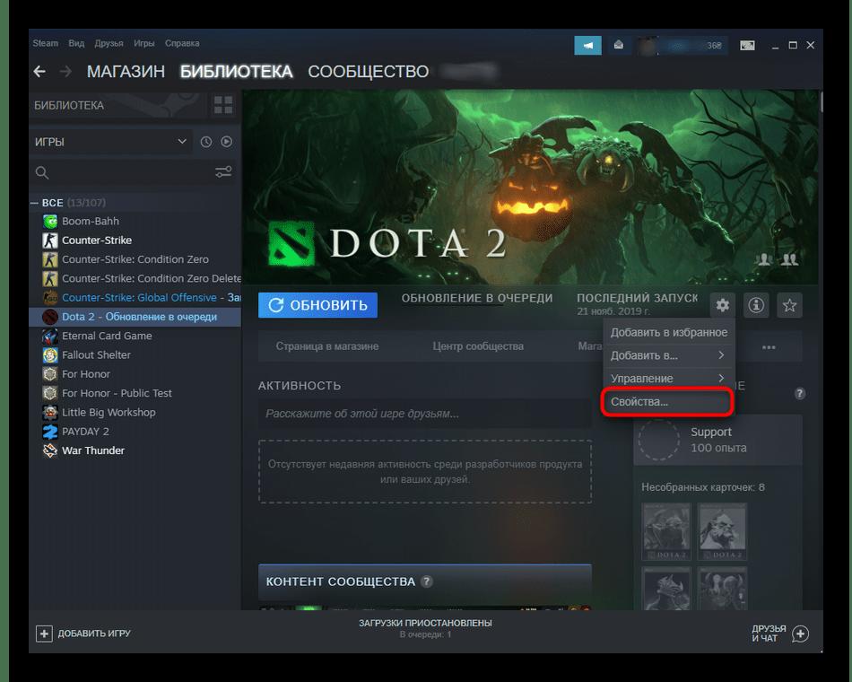 Переход в настройки игры для быстрого перевода ее на русский через Steam