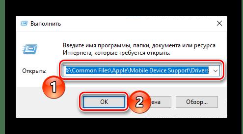 Переход в папку iTunes с помощью окна Выполнить в Windows