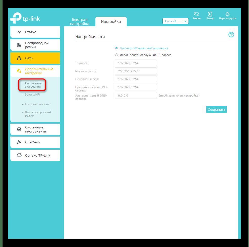 Переход в раздел для настройки расписания доступа к усилителю TP-link Extender через веб-интерфейс