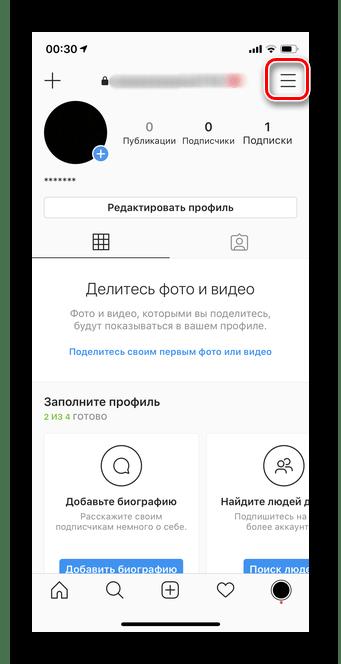 Переход в раздел меню для добавления почты в мобильной версии Инстаграм