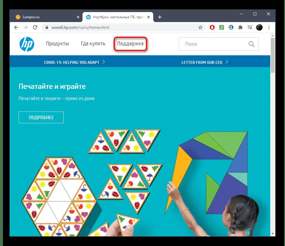 Переход в раздел поддержки на официальном сайте для поиска драйверов WIA для сканеров HP