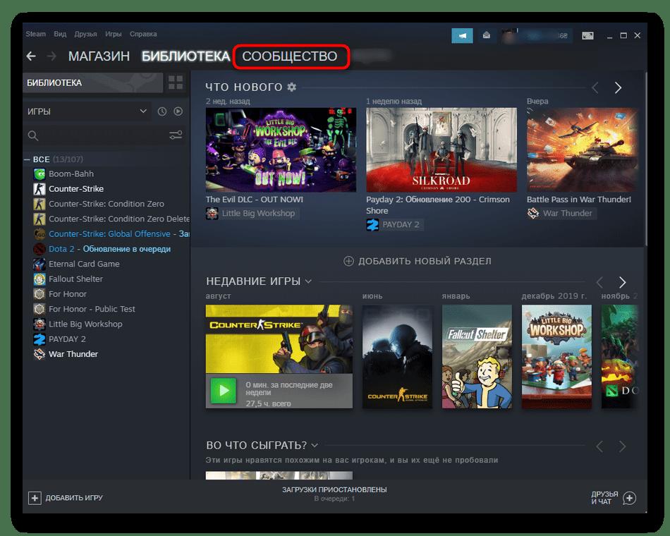 Переход в раздел Сообщество для поиска русификатора игры в Steam