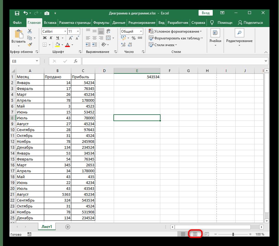 Переход в режим просмотра Разметка страницы для создания рамки из полей в Excel