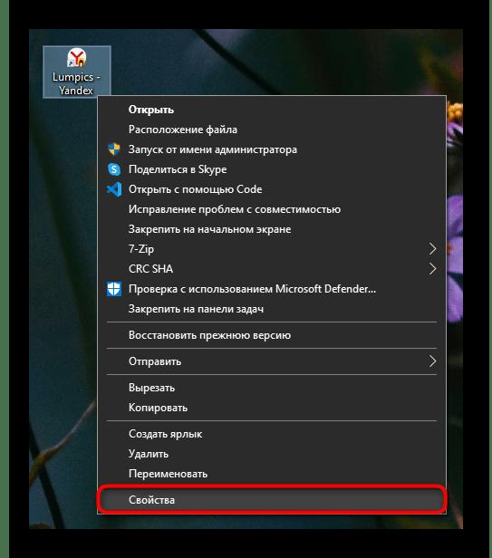 Переход в свойства ярлыка Яндекс.Браузера для проверки наличия вредоносного сайта