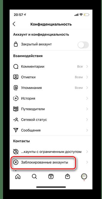 Переход в заблокированные аккаунты для проверки скрытия истории в мобильной версии Инстаграма