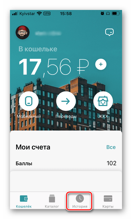 Переход во вкладку История в мобильном приложении ЮMoney Яндекс.Деньги для Android iPhone