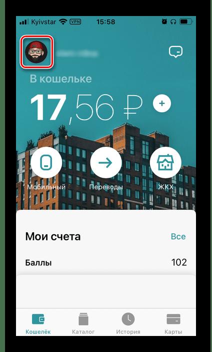 Перейти к меню профиля в приложении ЮMoney Яндекс.Деньги для Android iPhone