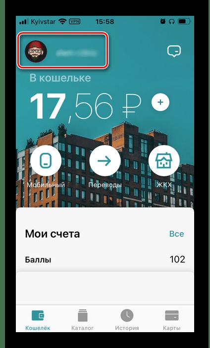Перейти к просмотру своего профиля в приложении ЮMoney Яндекс.Деньги для Android iPhone