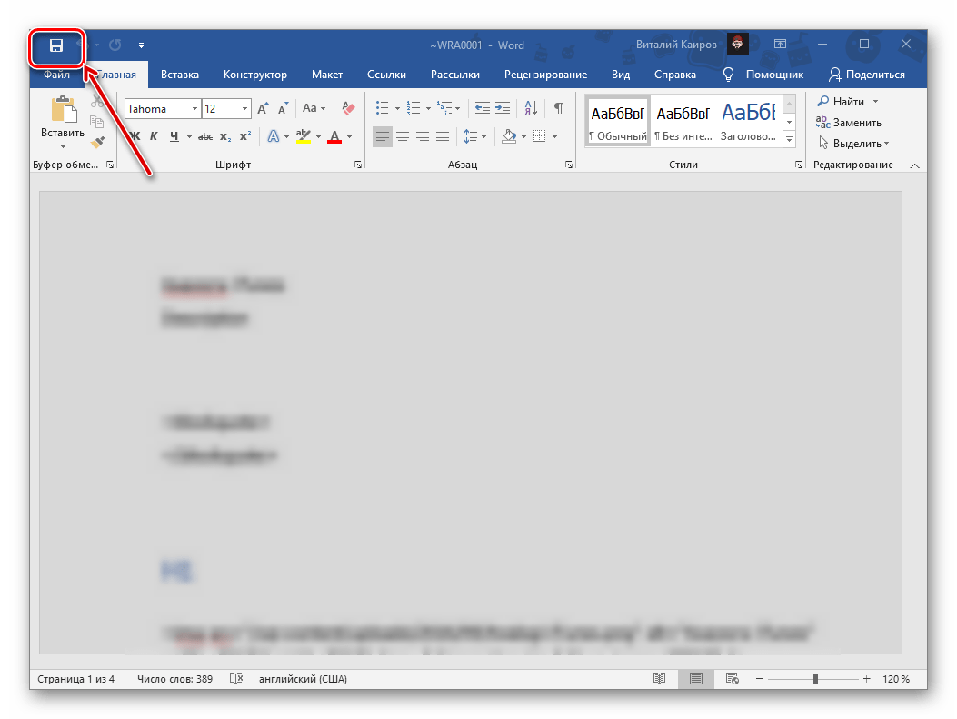 Восстановление несохраненного документа Microsoft Word