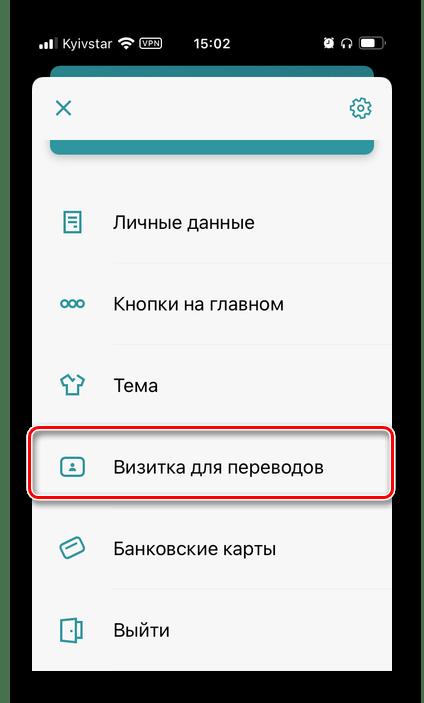 Перейти в раздел Визитка для переводов в приложении ЮMoney Яндекс.Деньги для Android iPhone