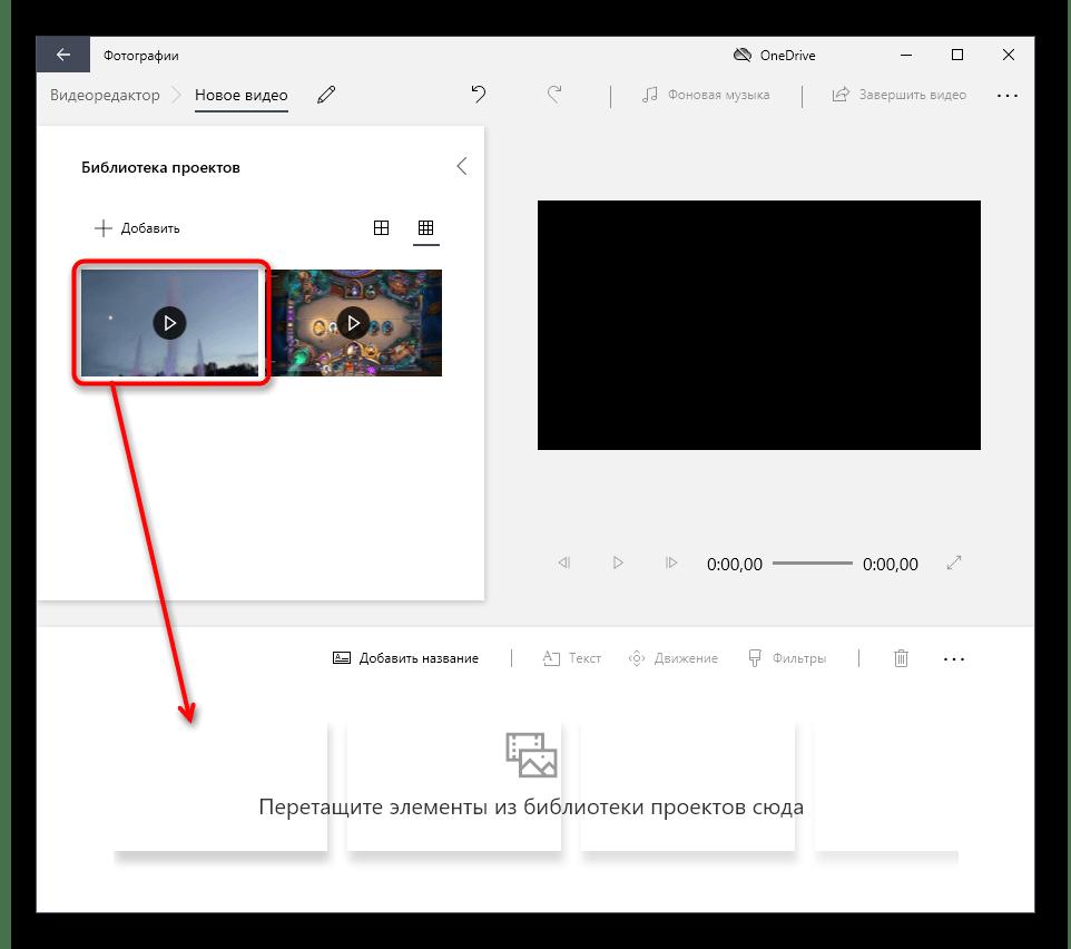 Перемещение роликов на проект для их соединения в приложении Видеоредактор
