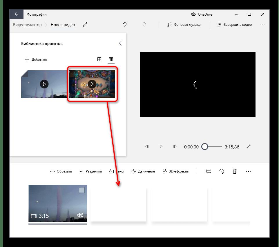 Перемещение второго ролика на проект для соединения в приложении Видеоредактор