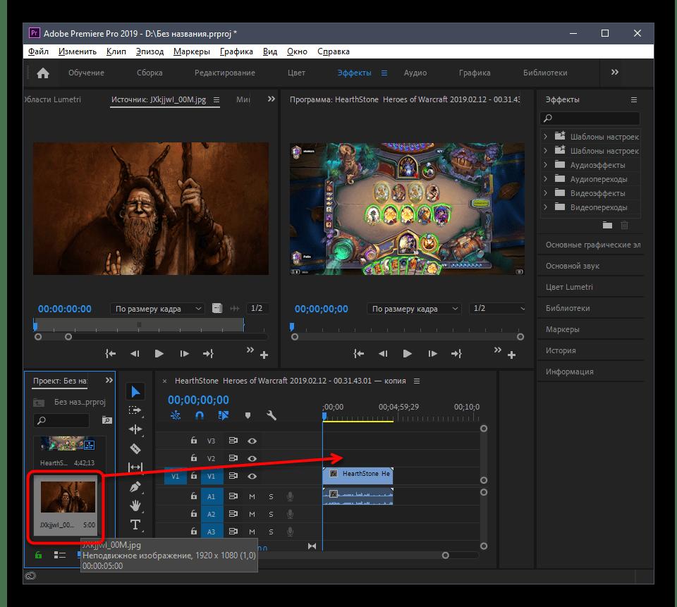 Перенос изображения для наложения на видео в программе Adobe Premiere Pro