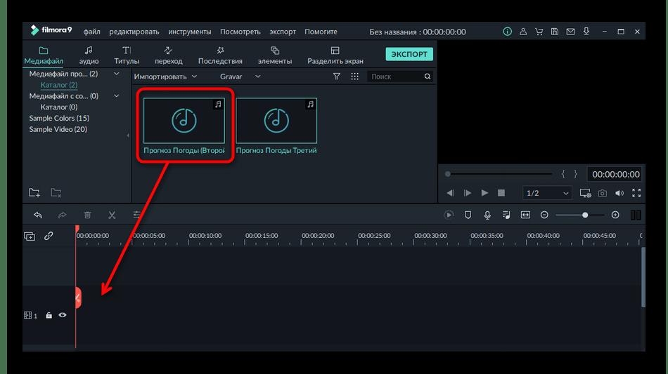 Перенос первой композиции на дорожку редактора Filmora для дальнейшего соединения