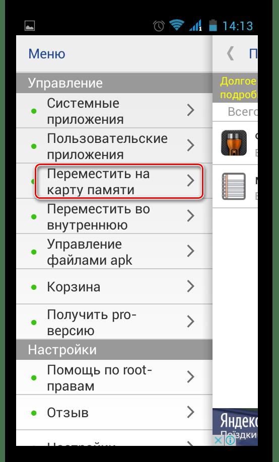 Перенос приложений на SD для устранения ошибки память телефона заполнена на Android
