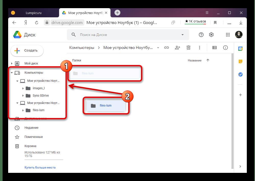 Перенос синхронизируемой папки на другое устройство на сайте Google Drive