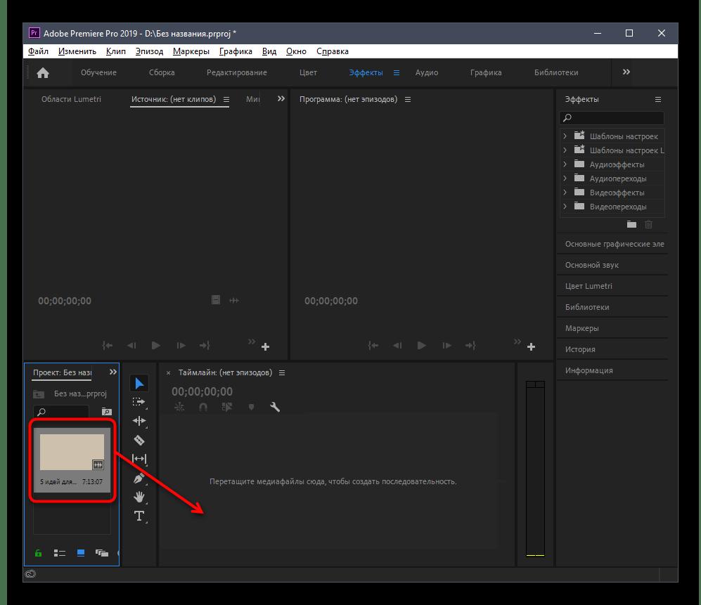 Перенос видео на редактор для удаления надписей в программе Adobe Premiere Pro