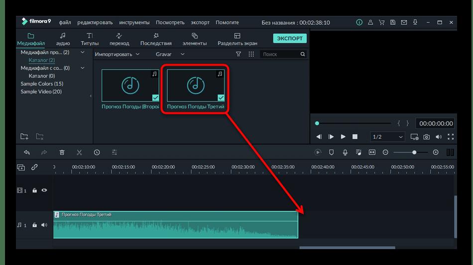 Перенос второй композиции на дорожку редактора Filmora для дальнейшего соединения