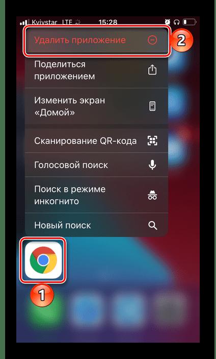Переустановка браузера Google Chrome на телефоне iPhone и Android