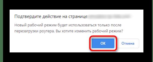 Перезагрузка роутера TP-Link после изменения его рабочего режима в веб-интерфейсе