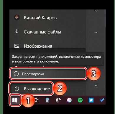 Перезагрузка системы для восстановления работоспособности браузера Google Chrome