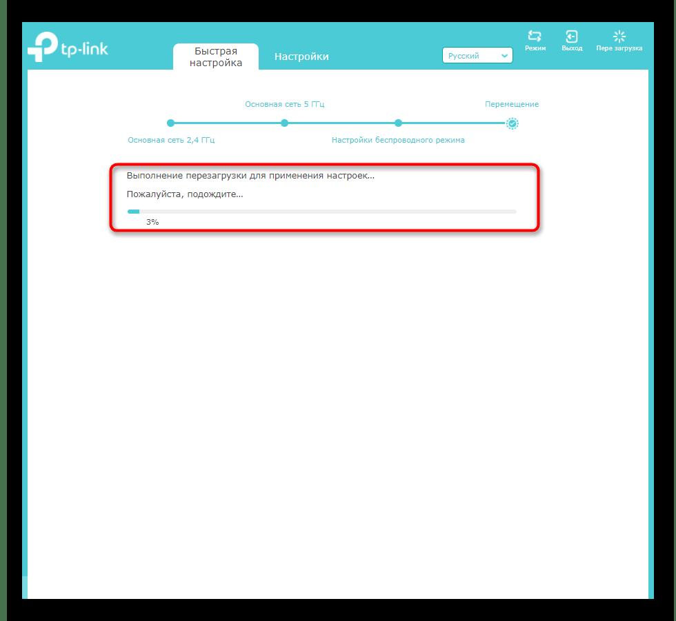 Перезагрузка усилителя TP-link Extender после быстрой настройки через веб-интерфейс