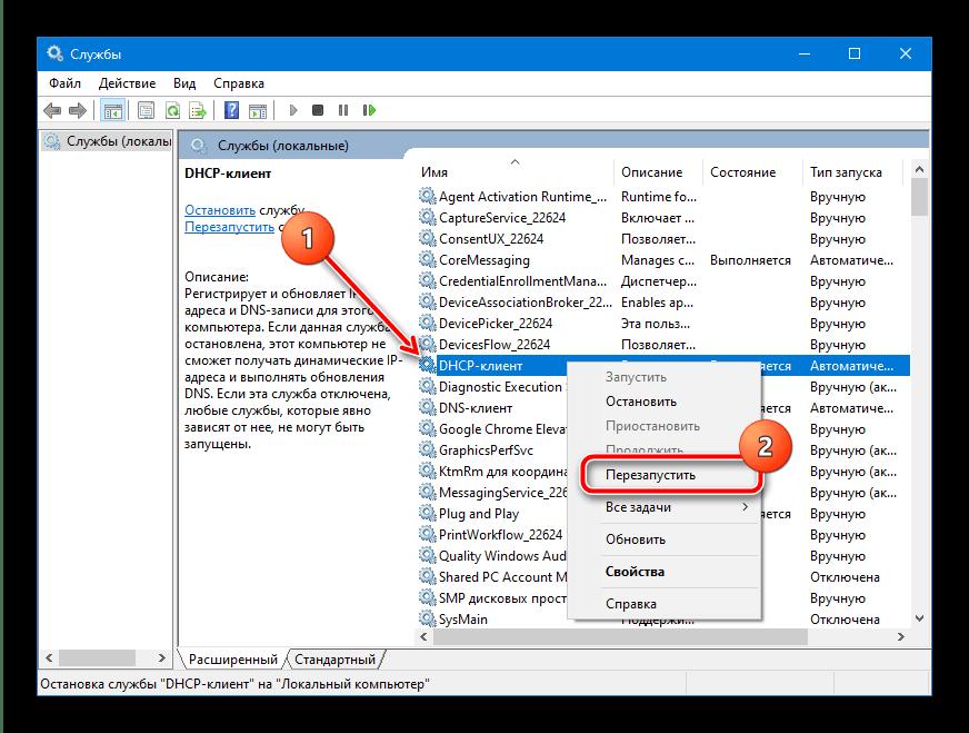 Перезапуск службы DHCP для устранения ошибки «Удалённое устройство или ресурс не принимает подключение» в Windows 10