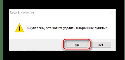 Подтвердить очистку системы после удаления iTunes с помощью программы Revo Uninstaller для Windows