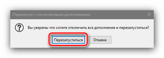 Подтвердить перезапуск без дополнений Mozilla Firefox для устранения ошибки 502 Bad Gateway в браузере