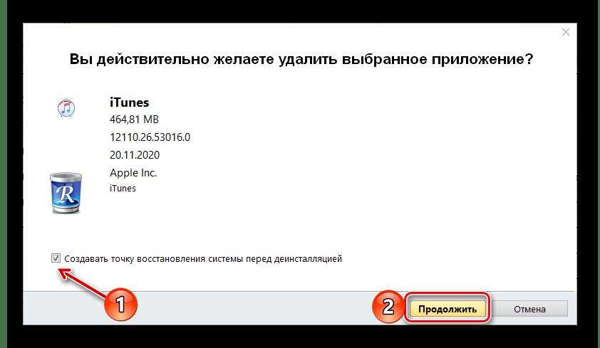 Подтвердить удаление iTunes с помощью программы Revo Uninstaller для Windows