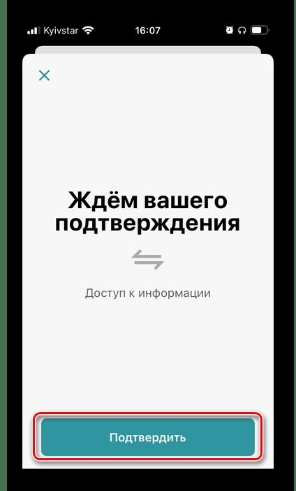 Подтверждение действия в мобильном приложении ЮMoney Яндекс.Деньги для Android iPhone